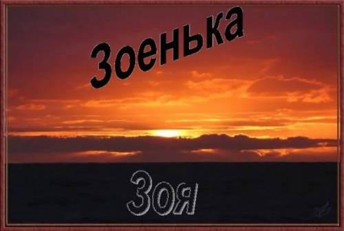 Красивые открытки с именем зоя 2